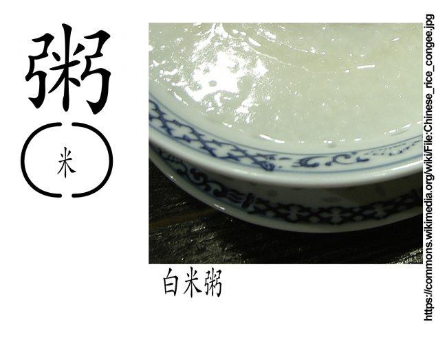 """该汉字是概念化的""""一碗粥""""。两侧的字符是""""弓""""箭(bow):两个弓形形成一个碗(bowl)状,""""米""""字置于中间。"""