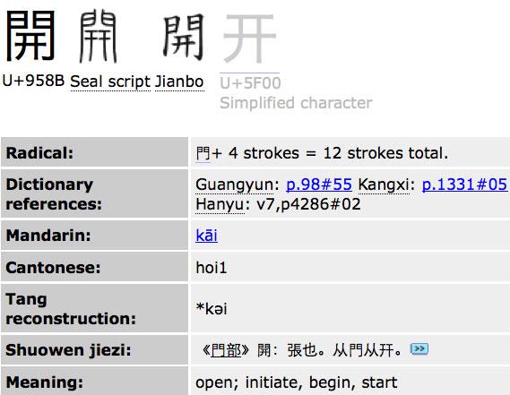 table describing attributes to open initiate start seal script